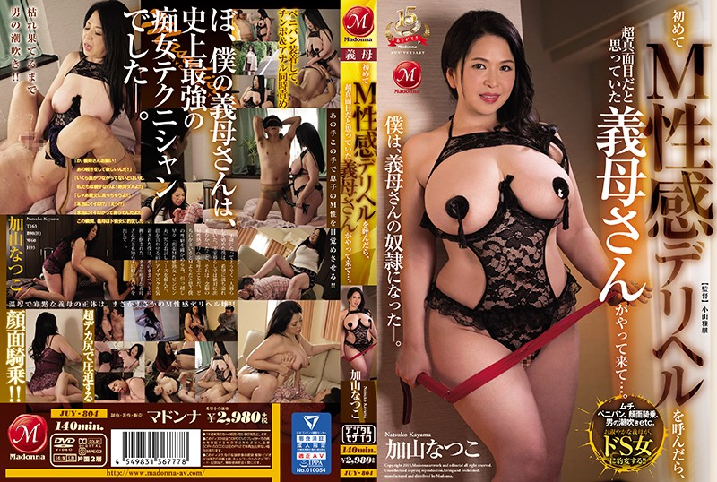 JUY-804 If I call SM sexual feeling Deriheru for the first time, mother-in-law who thought to be super serious came over ….