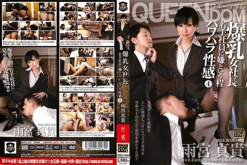 QEDG-004 Big breasts woman president I feel disgusted by young employees about power harassment 4 Amamiya Maki