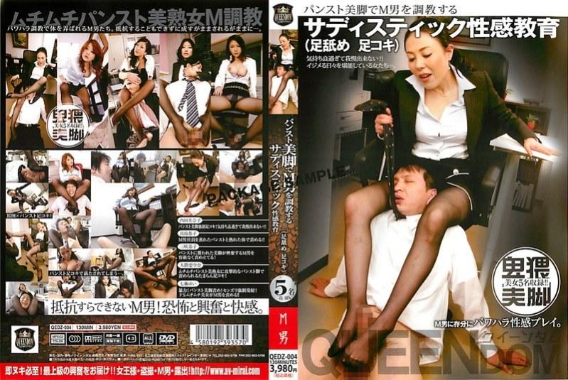 QEDZ-004 Sadistic feeling education to train Femdom SM with a pantyhose leg (foot licking / footjob)
