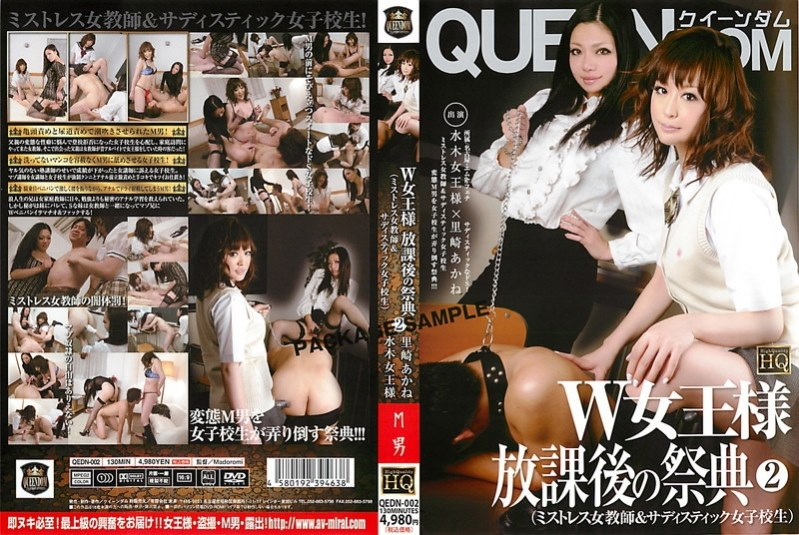 QEDN-002 Queen after school celebration (Mistress female teacher & sadistic school girls) 2