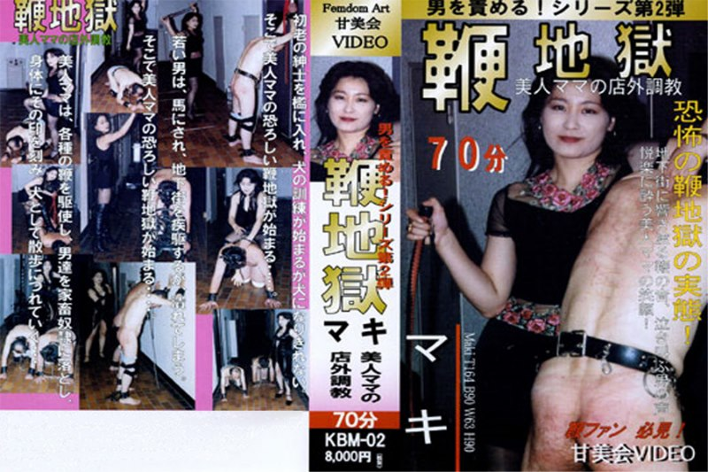 KBMD-02 Torture outside the store of a samurai hell beauty mom