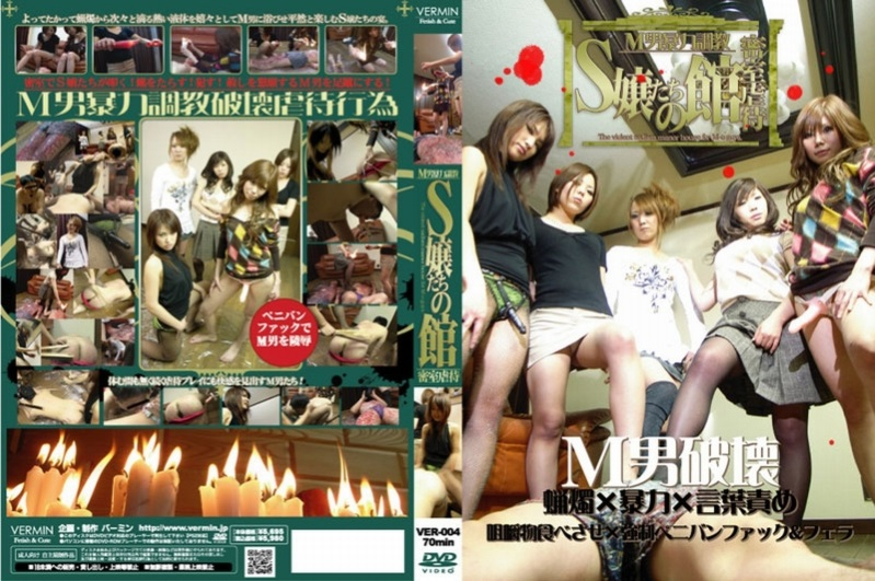VER-004 Femdom violence Torture SM our house closed room abuse