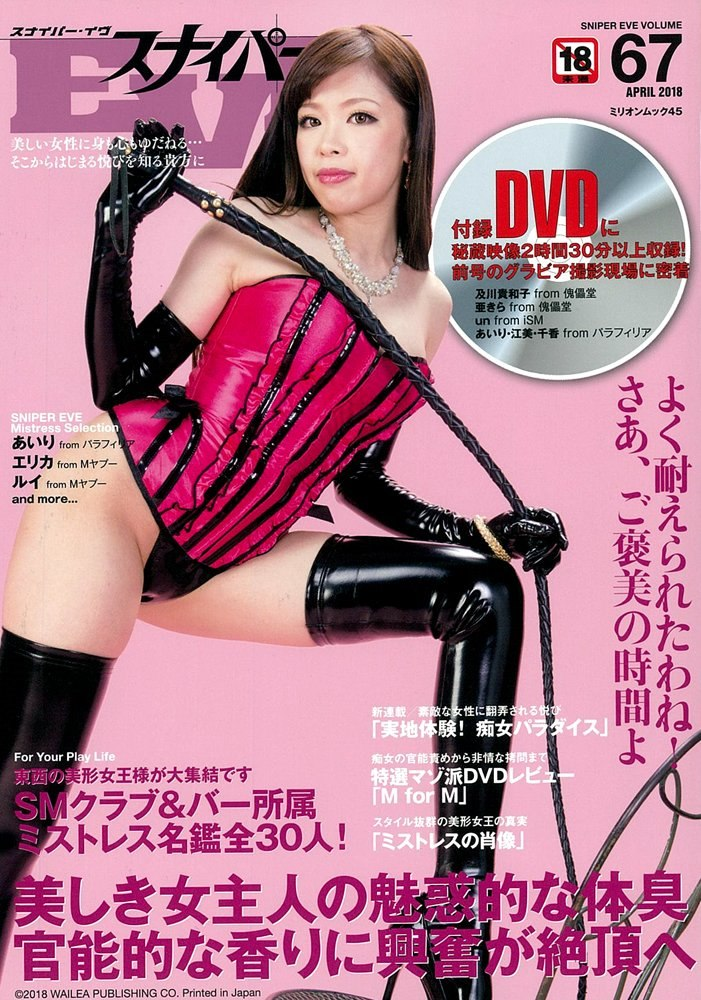 Sniper EVE VOL. 67 DVD