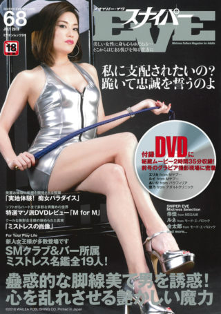 SNIPER EVE DVD VOL.68