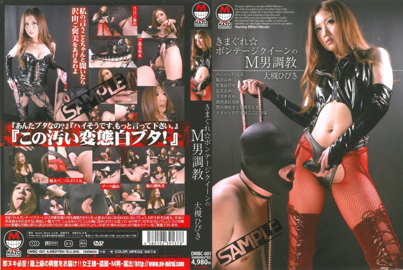 DMBC-001 Whimsical Bondage Queen SM Man Torture Hibiki Otsuki