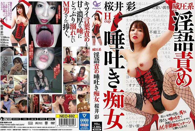 NEO-692 Intimidating System Dirty Blame Spitting Slut Aya Sakurai