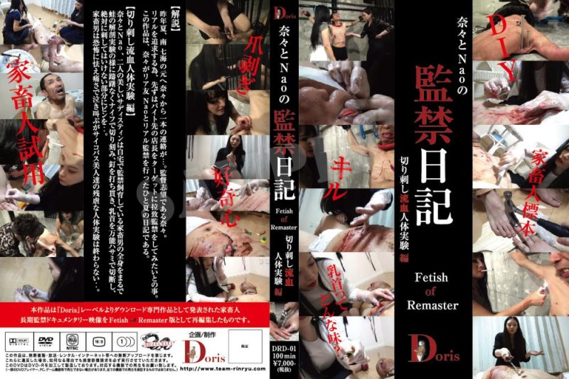 DRD-01 Doris Nana and Nao's Confinement Diary-Fetish of Remaster