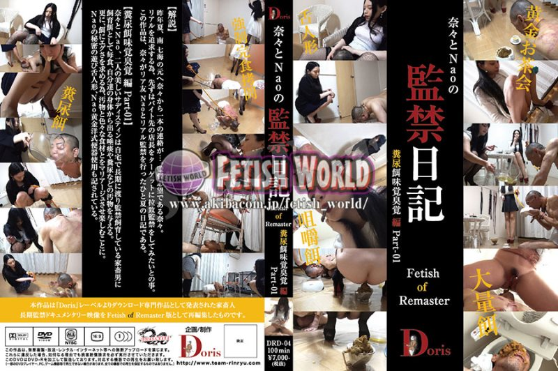 DRD-04 Nana and Nao's confinement diary -Fetish of Remaster-