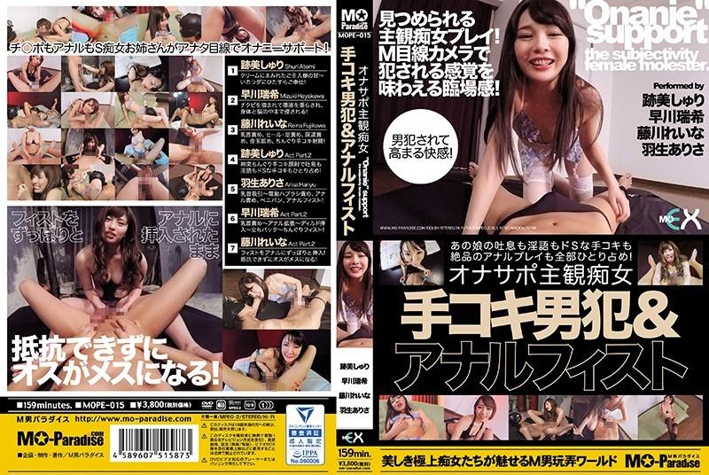 MOPE-015 Onasapo Subjective Slut Handjob Man Crime & Anal Fist Rental Version