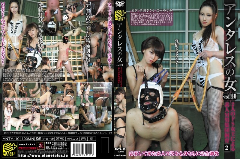 ANTA-10 Antares woman vol. 10 Amateur Femdom Male Group Breeding 2 by Two Queens of De SM