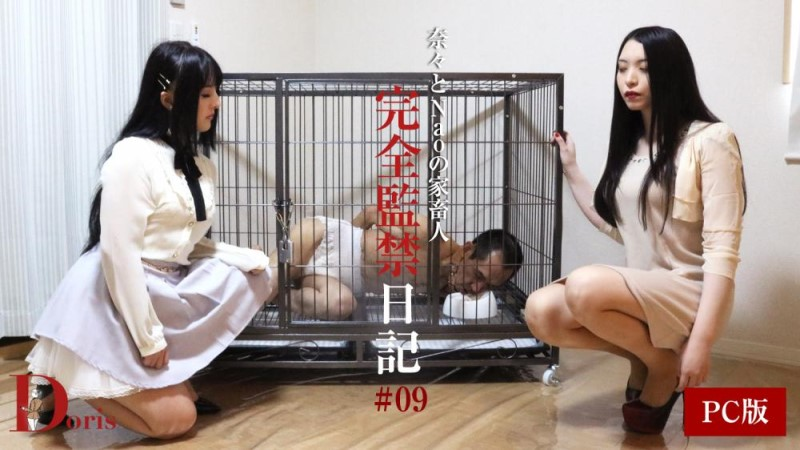 DRP-13 Nana and Nao livestock confinement diary # 09