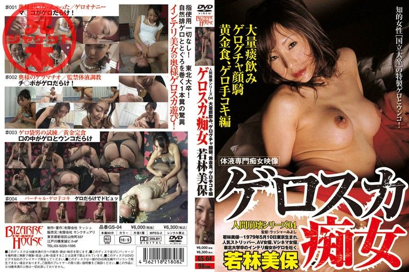 GS-04 Human Collapse Series 04 Gerosuka Slut Miho Wakabayashi