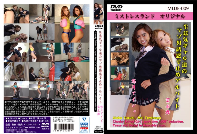 MLDE-009 The masochist male temptation stop part-time job of the spirit girls