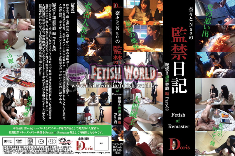 DRD-03 Nana and Nao's confinement diary ~ Fetish of Remaster ~ Doris
