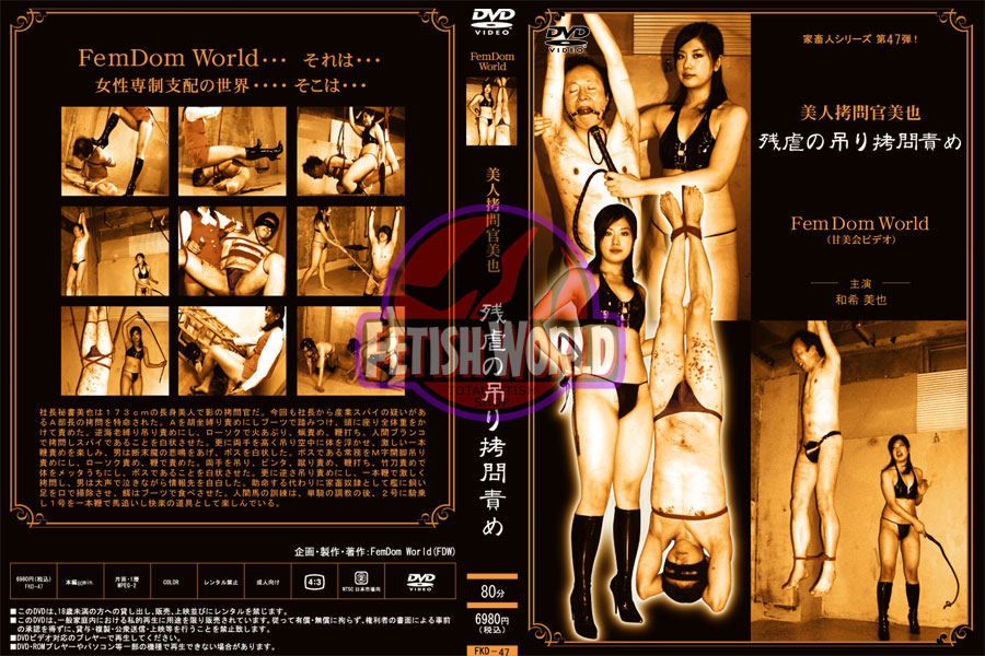 FKD-47 Unable to purchase – beauty torture officer Yoshiya cruel hanging torture