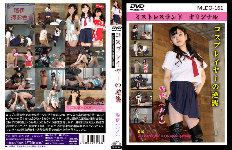 MLDO-161 Counterattack of cosplayers – Mistress Land 2020
