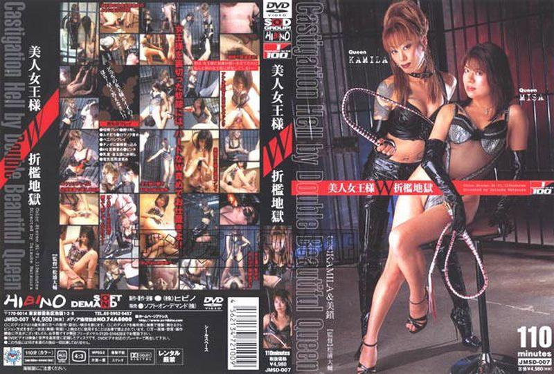 JMSD-007 Beauty Queen W punishment hell