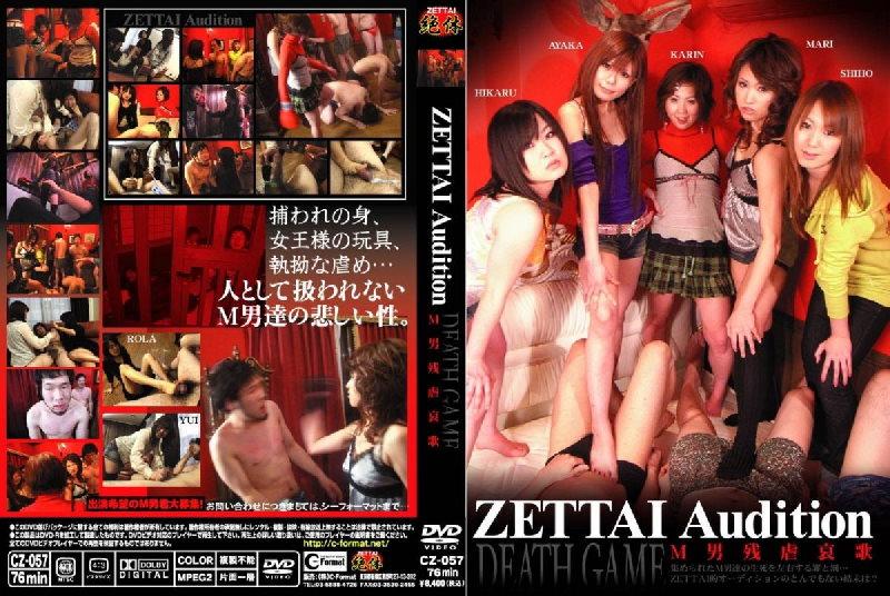 CZ-057 ZETTAI AUDIOTION femdom Song