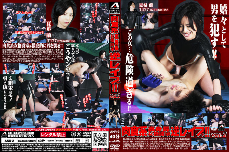 ANR-02 Carnivorous tall female fighter  Vol.2
