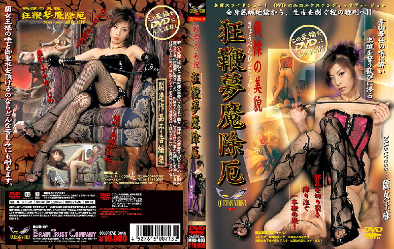 MHD-003 ( MH-146 ) Mad whip