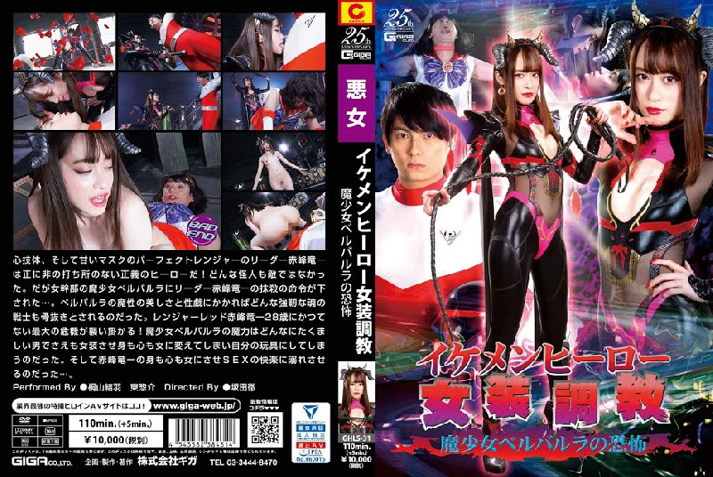 GHLS-31 Twink Hero Crossdressing Terror of Magical Girl Bell Barra