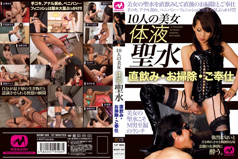 MGMF-008 10 beautiful women body fluid holy water, direct drinking, cleaning, service