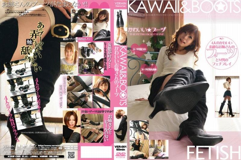 VER-001 KAWAII & BOOTS Cute sister's boots