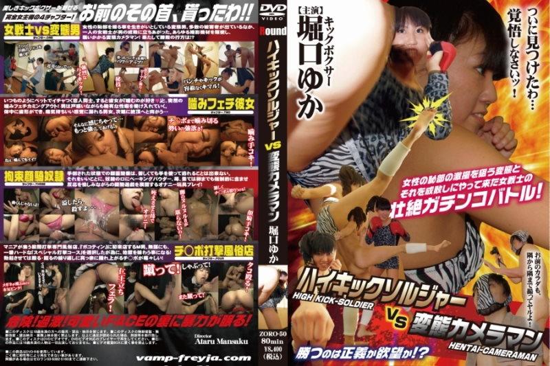 ZORO-50 High Kick Soldier VS Hentai Photographer Kick Boxer Yuka Horiguchi