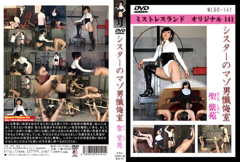 MLDO-141 Sister's Masochistic Men's Repentance Room Sei Shion – Mistress Land