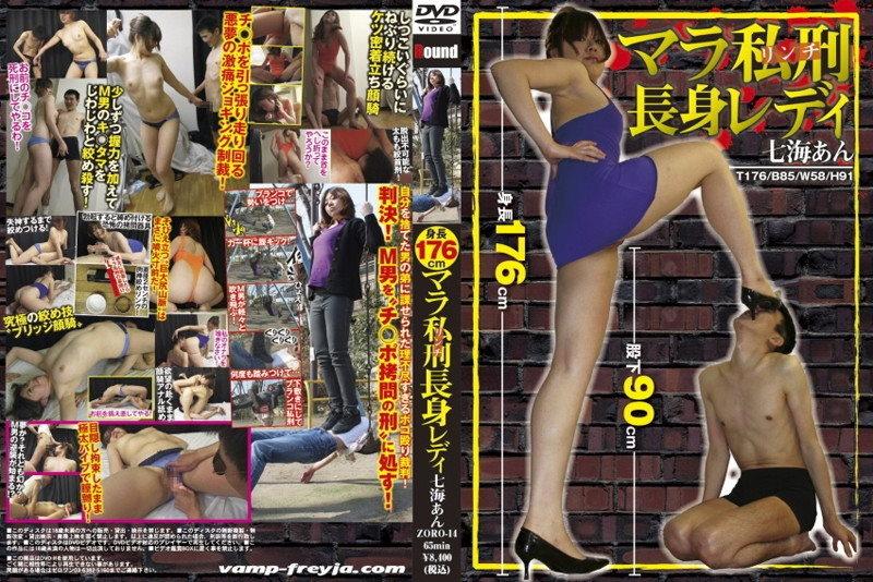 ZORO-14 Height 176cm Mala Private sentence  tall lady Anne Nanami