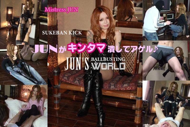 SKDL-03 Mistress Jun – JUN'S BALLBUSTING WORLD
