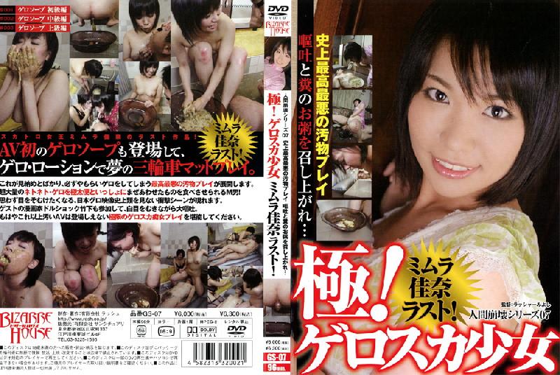 GS-07 Human Collapse Series 07 Pole! Geroska Girl Mimura Kana Last!