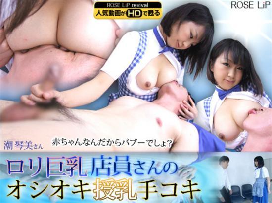 RL-0314 Roselip Lori busty clerk's Oshioki breastfeeding handjob