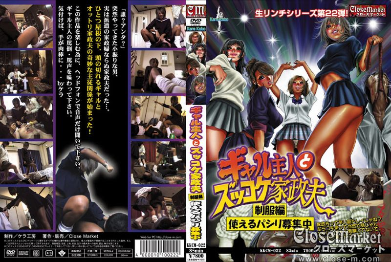 KKCM-022 Gal husband and Zukoke housekeeper uniform edition Looking for usable pasiri