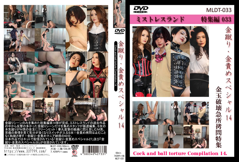 MLDT-033 Gold Kick / Gold Torture Special 14 – Cock and ball torture Compilation 14