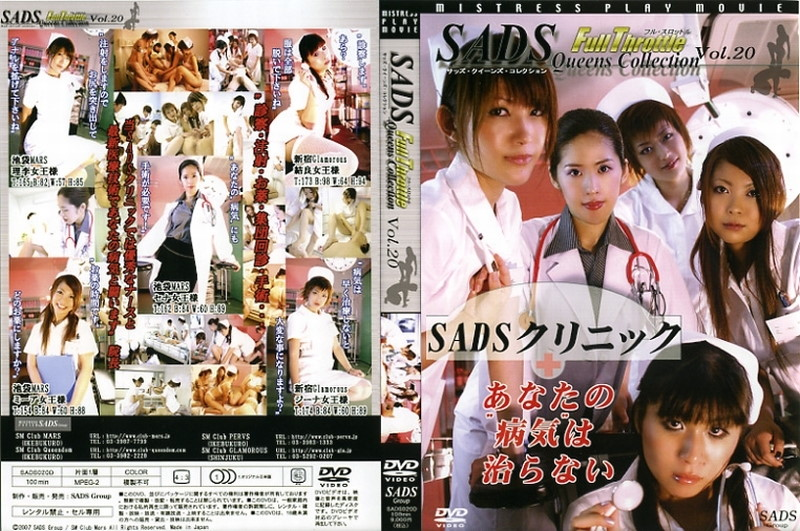 SADS-020D SADS Queens Collection Full Throttle vol.20