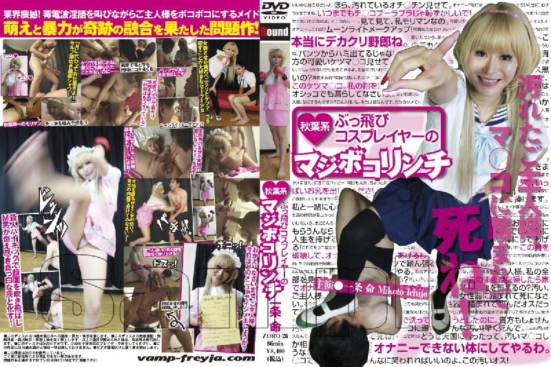 ZORO-26 Akiba-kei cosplayer Majibo Korinchi Ichijo Mikoto
