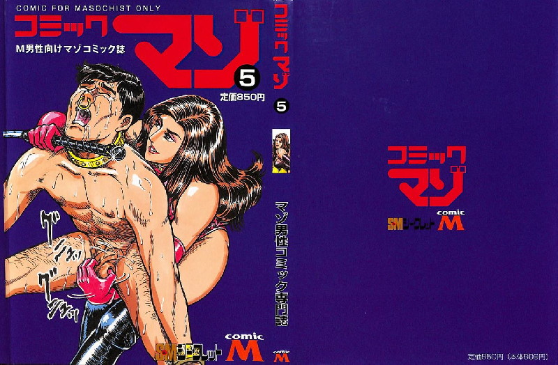 Comic Mazo 5 [Annmo Night] JP