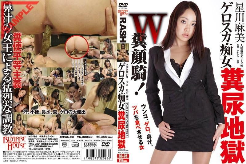 GS-28 Human Collapse Series 21 Geroska Slut Manure Hell Asami Hoshikawa