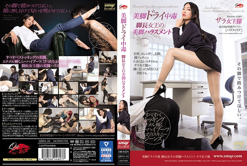 QRDA-122 Legs Dry Addiction Legs Queen's Legs Harassment