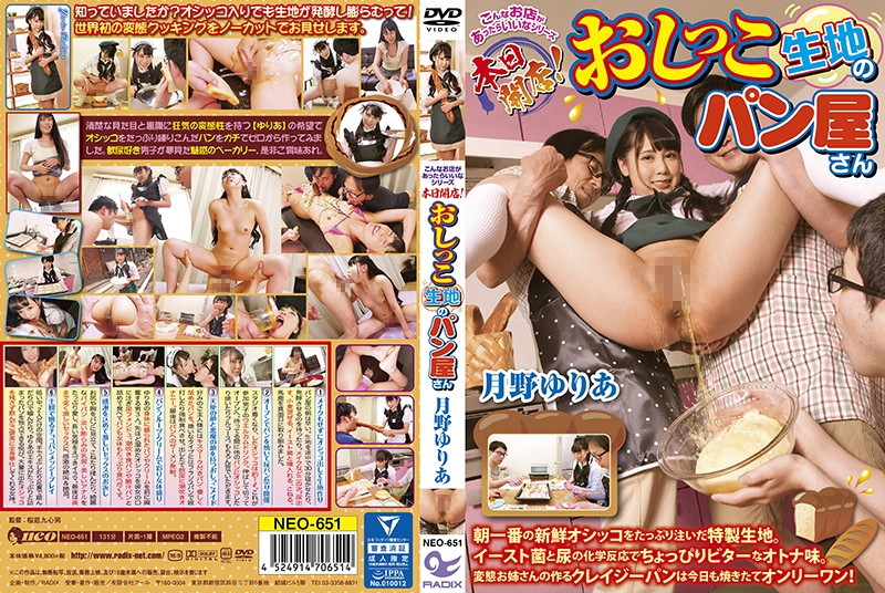 NEO-651 I wish there was such a store series Opened today! Bakery of pee dough Yuria Tsukino