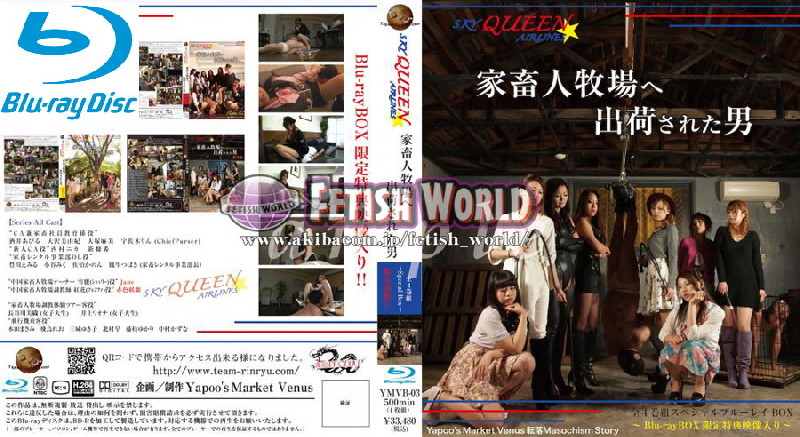 YMVB-03 disc.3 SKYQUEEN ☆ AIRLINES – Men shipped to the livestock farm Special ~ Blu-ray limited bonus video  1080P !