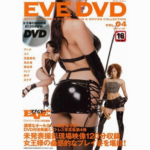 "EVE-004 SNIPER  – "" EVE DVD VOL.4 """
