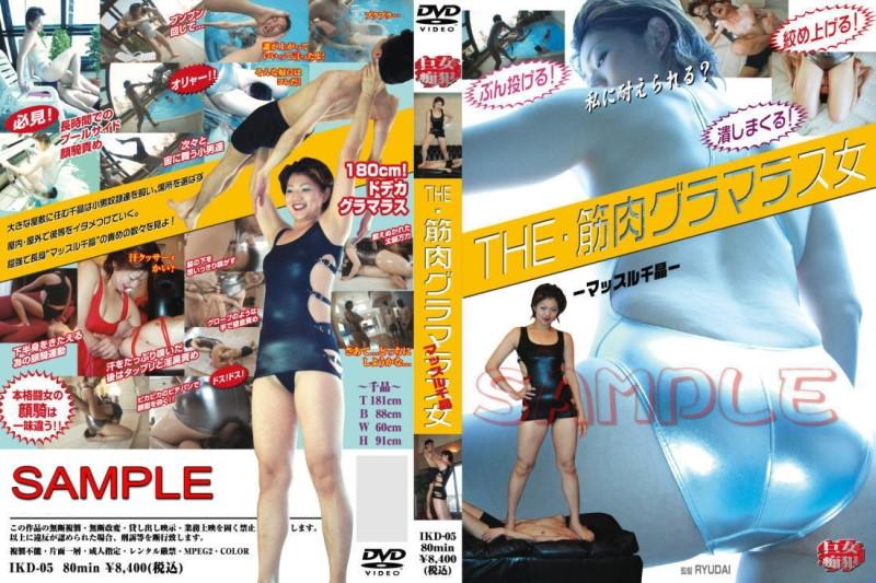 IKD-05 The Muscle Glamorous Woman Muscle Chiaki