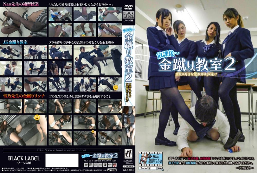 KKK-053 After School-Kicking Class 2 Female teachers and JKs who like kicking money – Full HD 1080 !